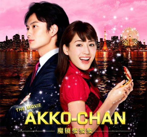 himitsu-no-akko-chan-movie-poster-1