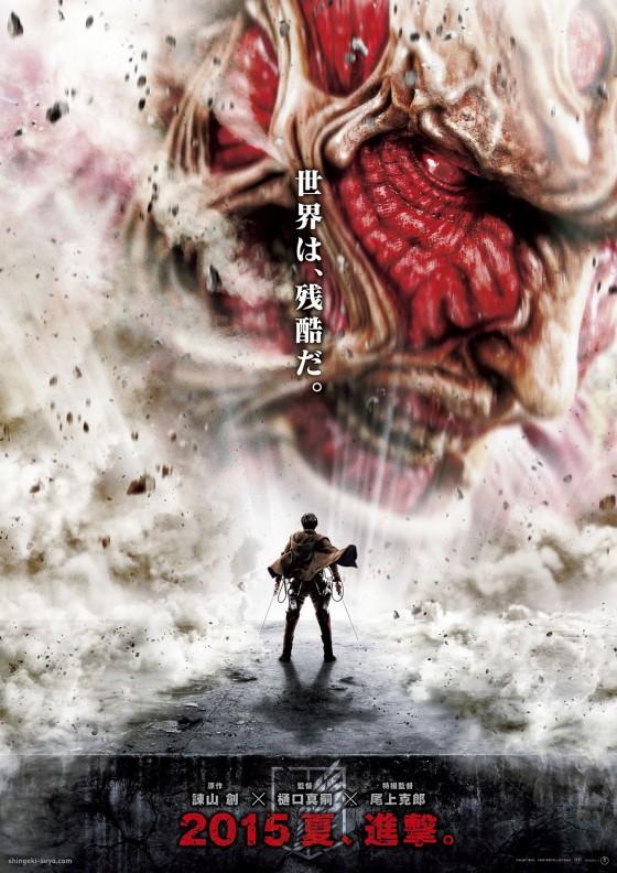 aramajapan_attack-on-titan