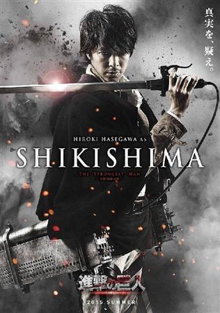 Hasegawa-Hiroki-as-Shikishima-1