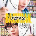 JFF-2015-Film-Bakuman-2