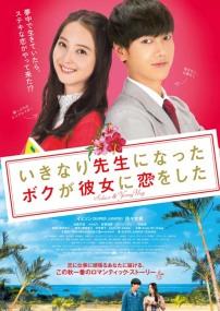 poster-my-korean-teacher-1-1
