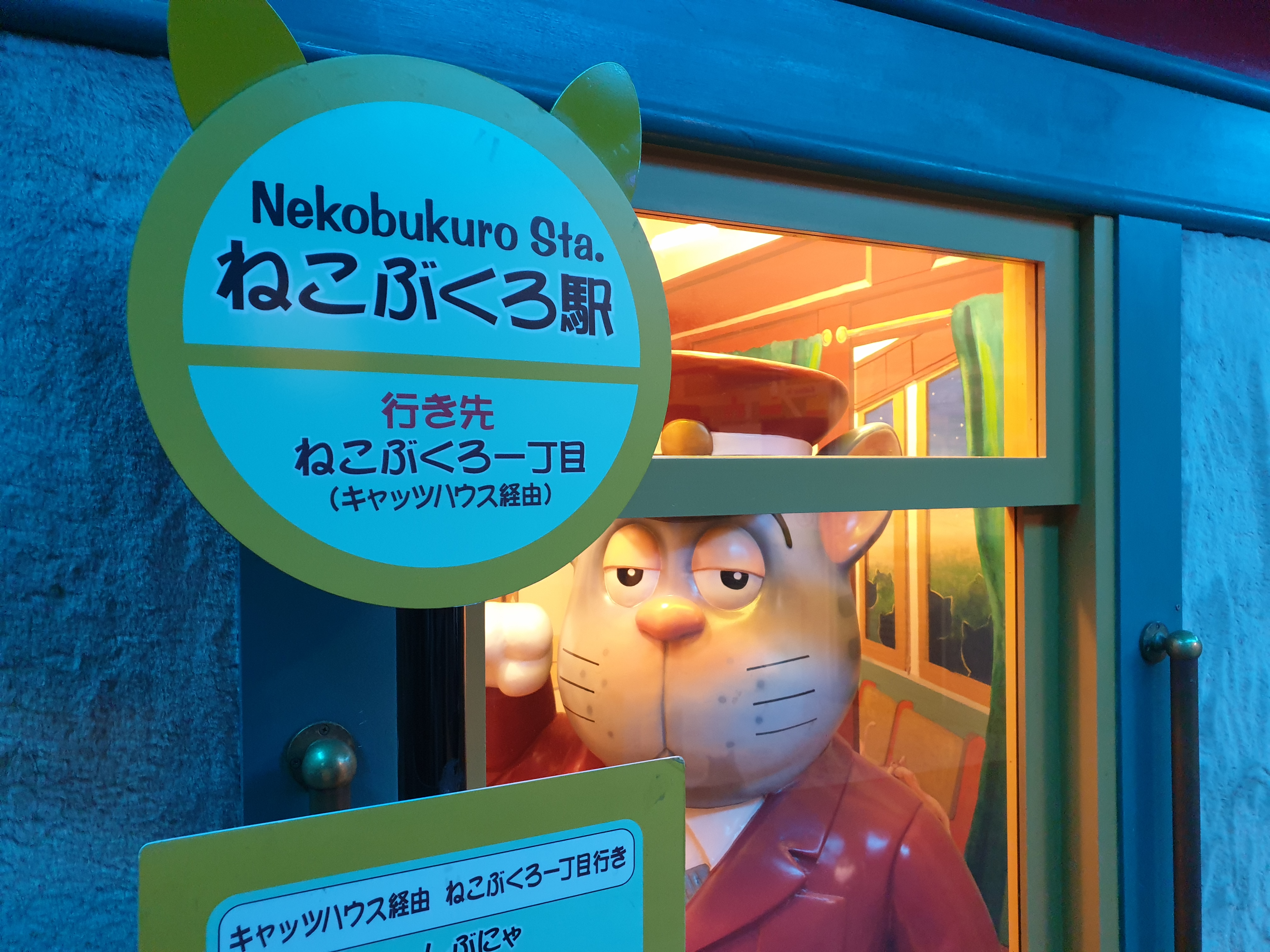 Geek It! Otaku Out and About: Hanging out at Nekobukuro Cat's House