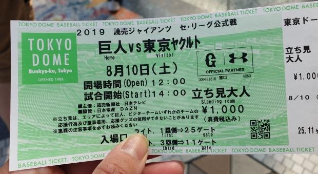 japan baseball ticket